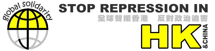 Stop Repression in HK & China